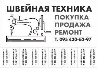 Ремонт Швейных машин Новая Каховка
