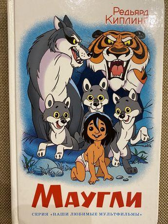 Детская книга «Маугли»