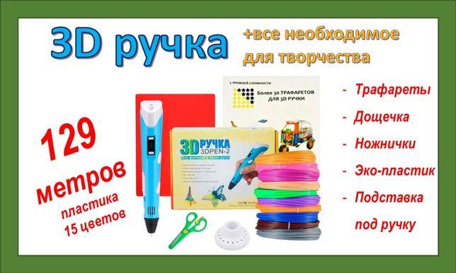 ЗD Ручка +129м эко-пластика +трафарет +дощечка + ножницы, ЗД принтер