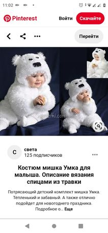 Продам или на прокат костюм мишка медведь Умка