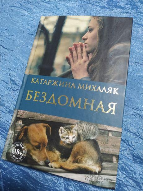 """Катаржина Михаляк """"Бездомная"""" книга роман"""