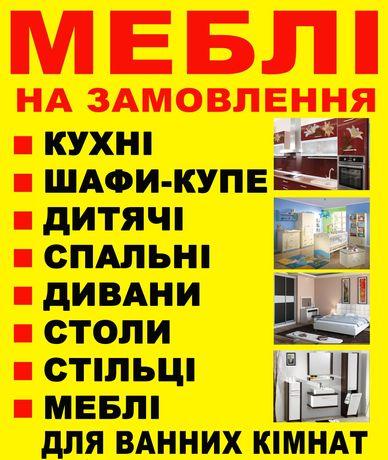 Мебель на ЗаказКухни,шкафы-купе,детские,спальни,меб.для ванных комнат