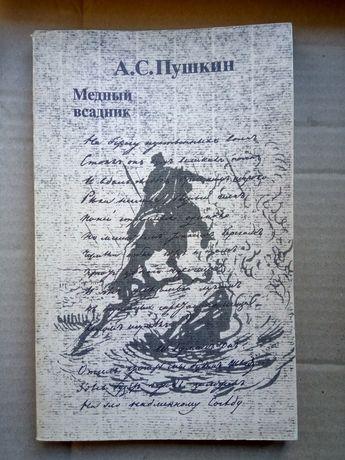 «Медный всадник»  А. С. Пушкин. Москва