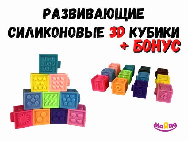 Развивающие силиконовые 3D кубики