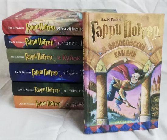 Вся серия книг о Гарри Поттере