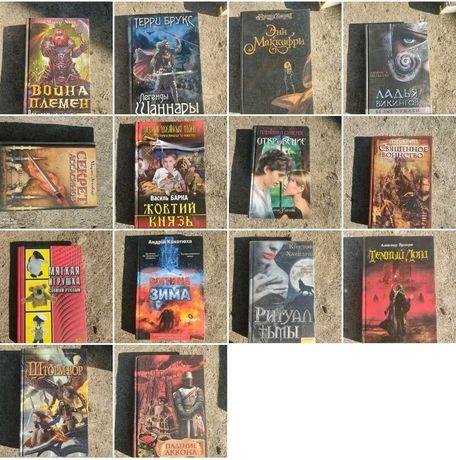 Розпродаж книг фентезі