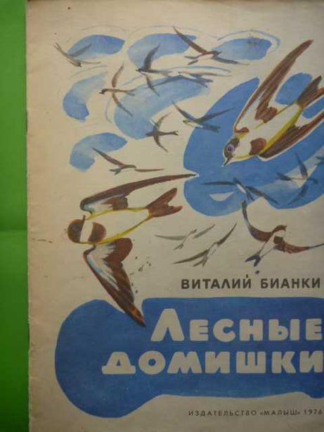 Виталий Бианки «Лесные домишки»1976г