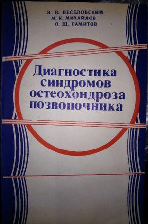 Диагностика синдромов остеохондроза позвоночника Веселовский