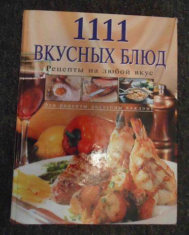 Книга 1111 вкусных блюд Рецепты 2005 г