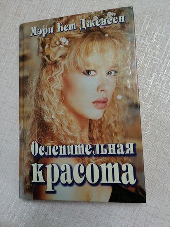 Книга Ослепительна красота.