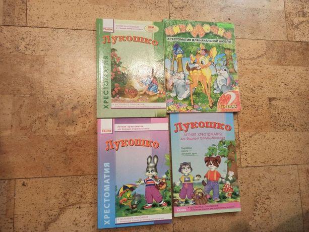 Детские книги, хрестоматия