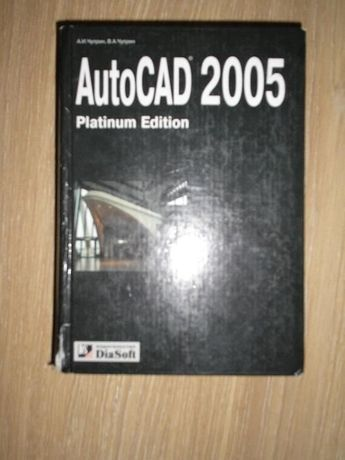 Autocad 2005 Platinum Edition. Чуприн А.И., Чуприн В.А.