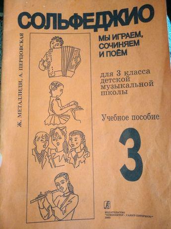 Сольфеджио 3 класс