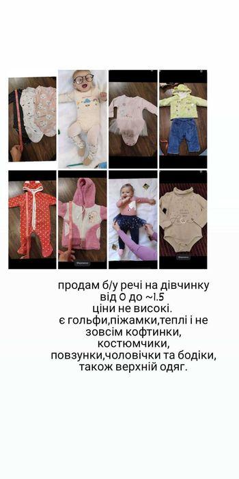 Дитячі речі для дівчинки Иршанск - изображение 1