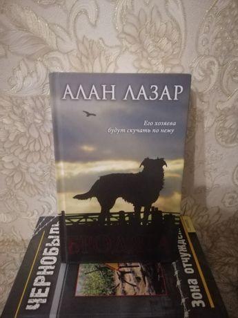 Алан Лазар Бродяга