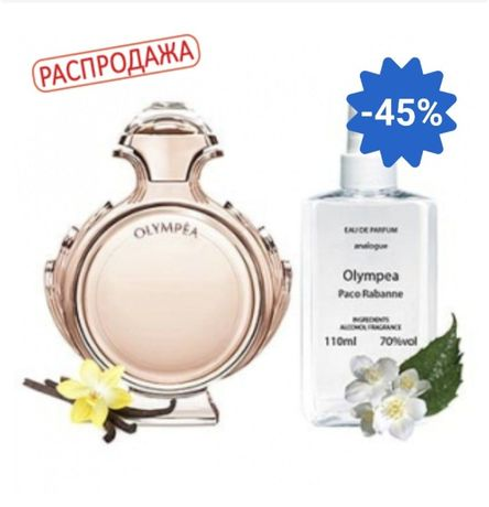 Paco rabanne olympea, olympea, пако рабана