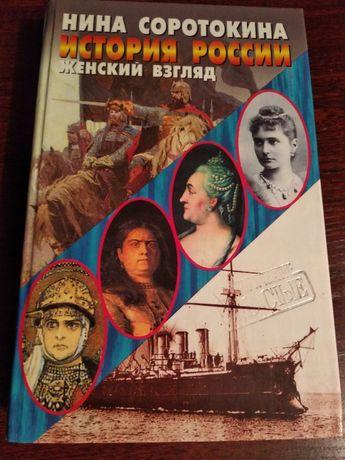 Нина Соротокина История России Женский взгляд