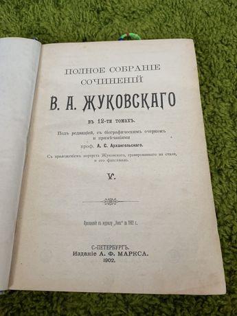 Книга 1902 г, В.А. Жуковский, том 5