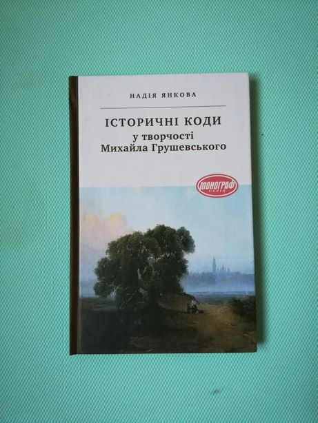 Книга Надія Янкова, книги для студентов