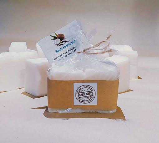 Кокосовое хозяйственное натуральное мыло ручной работы
