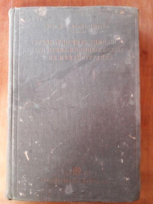 Финкельштейн Ю.А. Серодиагностика сифилиса, венерических и кожных боле Иршава - изображение 1