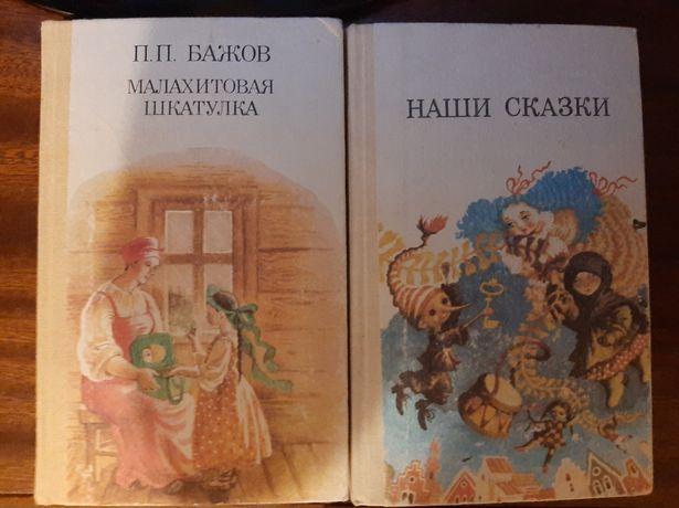 Книги классика.Ссср.малахитовая шкатулка