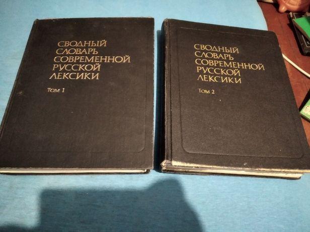 Сводный словарь современной русской лексики 2 тома