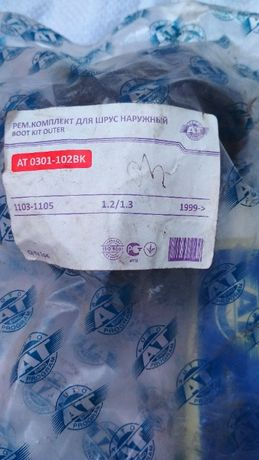 Пильник шрус зовнішній ремкомплект АТ 0301-102ВК для Таврія 1102-1105