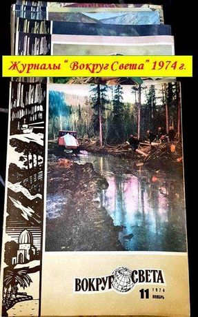 """Подписка журнала """" Вокруг света"""" 1974года. СССР."""
