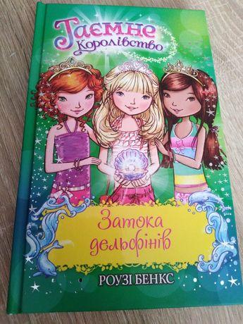 Книга для девочек 6-10лет