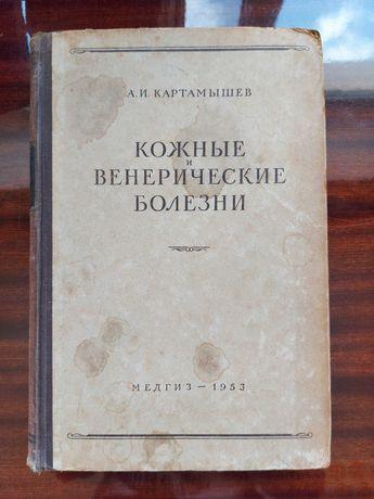 Кожные и венерические болезни. Картамышев А.И.1953г.