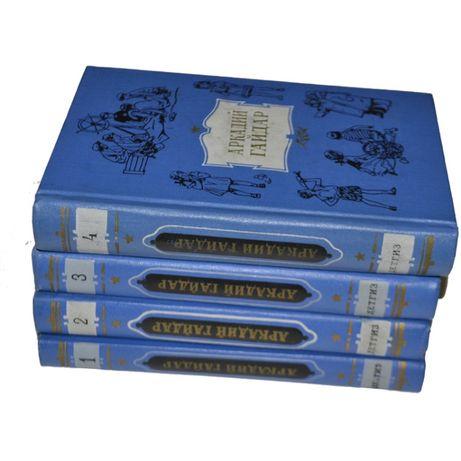 Гайдар А.. Собрание сочинений в 4 томах
