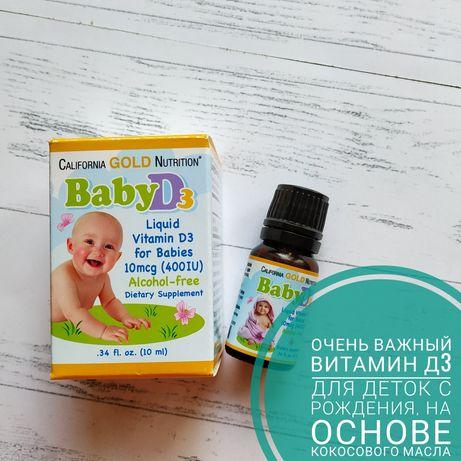 Детский витамин д3, d3, С, для детей