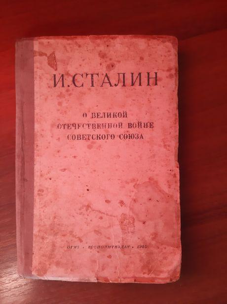 Книга 1946 г о великой отечественной войне