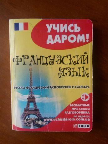 Русско - французский разговорник и словарь