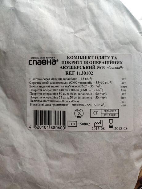 Комплект одежды и покрытий операционных акушерский стерильный №10