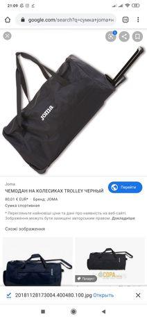 Дорожная сумка чемодан Joma