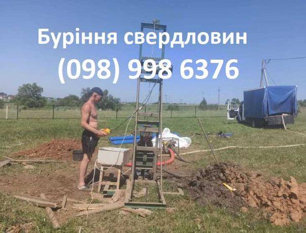 Буріння  скважин у Львові. Буріння свердловин на воду