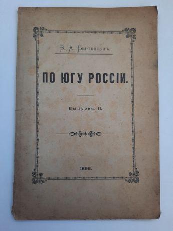 1896 г. Производство в Украине (Одесса, Запорожье и др.)