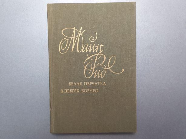 """Книга """"Белая перчатка"""" и """" В дебрях Борнео"""""""