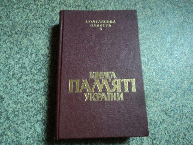 Кременчук. Комсомольск. Кременчуцький район. Полтавська область. Книга