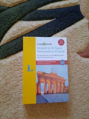 Книга Немецкий за 30 дней