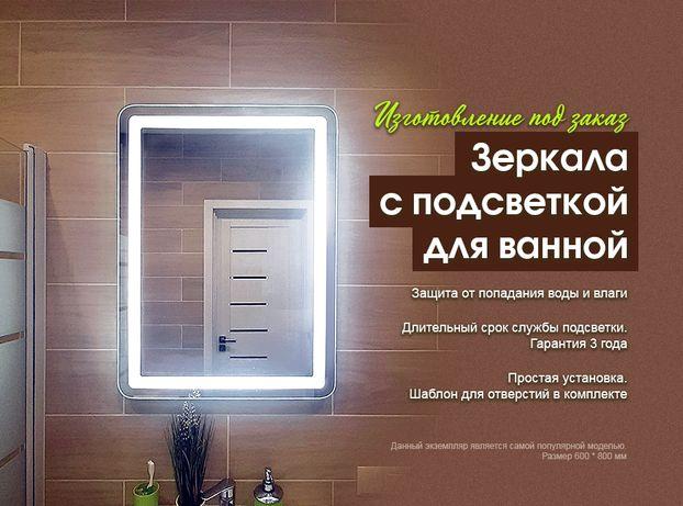 Зеркало для ванной. Зеркало с LED подсветкой. Дзеркало ванної