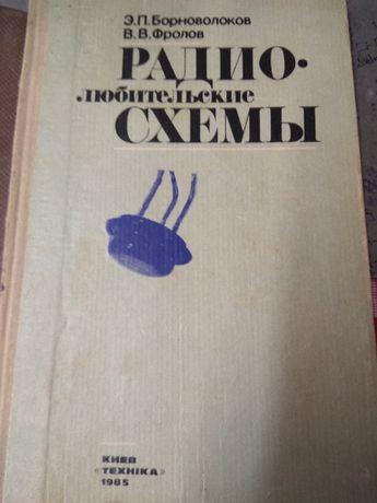 Радіо аматорські схеми (Є.П. Борноволоков, В.В. Фролов)
