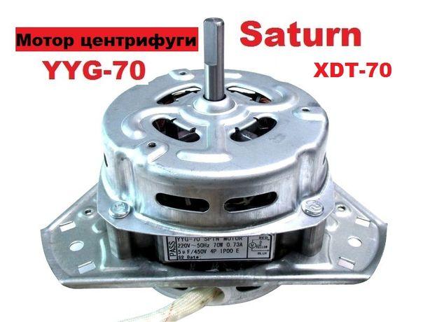 Двигатель отжима, мотор центрифуги для стиральной полуавтомат 70 W