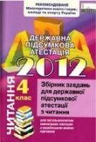 ДПА-2012. Читання. 4 клас
