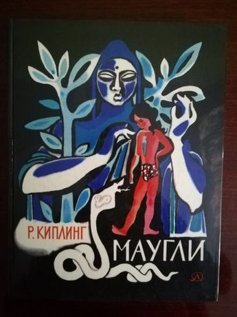 Книга Маугли Р. Киплинга (советсткое издание)