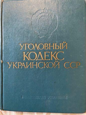 Книга «Уголовный Кодекс Украинской ССР»