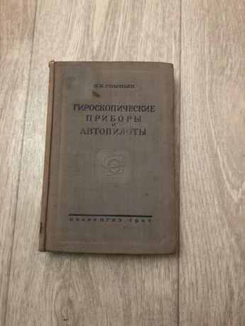 Гироскопические приборы и автопилоты Соловьев авиация