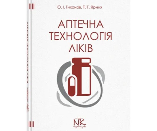 Аптечна технологія ліків книга